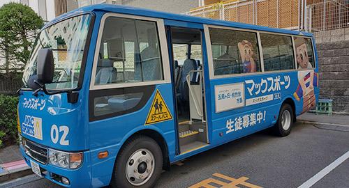 スクールバス送迎ドライバー